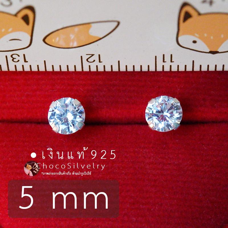 (s925) ต่างหูเงินแท้ เพชร Cz ต่างหูเพชรกลม หนามเตย 4 มุม (4 Prongs Thin Stud Earrings) 5 Mm White.