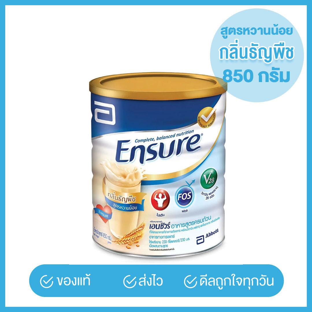 ราคา Ensure Wheat flavor เอนชัวร์ อาหารสูตรครบถ้วน กลิ่นธัญพืช สูตรหวานน้อย (850 กรัม) อาหารสูตรครบถ้วน