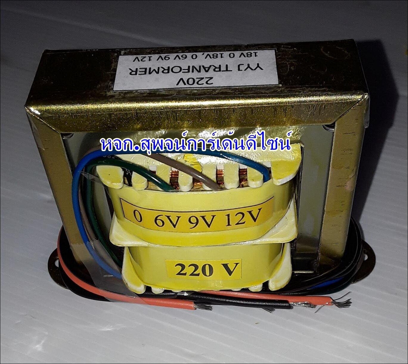 หม้อแปลง INPUT 220V OUTPUT 18V 0 18V ,0, 6V,9V,12V (3A)