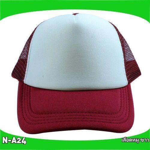 ราคาสุดคุ้มมากๆ หมวกตาข่ายสีเลือดหมู หน้าขาว ปีกสีเลือดหมู สำหรับ โรงงานผลิตหมวก หมวกใส่หน้าร้อน