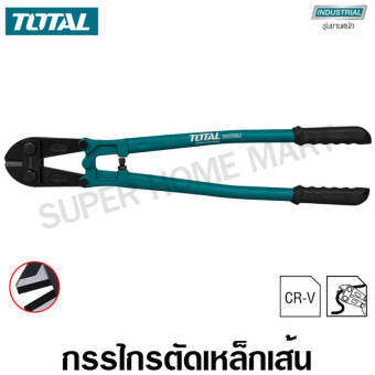 Total กรรไกรตัดเหล็กเส้น ขนาด 18 นิ้ว รุ่น THT113186 ( Bolt Cutter ) (รุ่นงานหนัก)