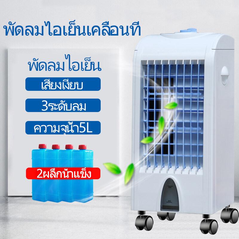 ที่ขายดีที่สุด พัดลมไอระเหยเคลื่อนที่พัดลมไอเย็น พัดลม เครื่องทำความเย็น เครื่องปรับอากาศ เคลื่อนปรับอากาศเคลื่อนที่ ช่วยกรองอากาศได้ 5l อากาศที่สะอาด พัดลมแอร์เคลื่อนที่ ระบบระบายความร้อนอย่างรวดเร็ว เครื่องปรับอากาศเคลื่อนที่ พัดลมไอเย็น พัดลมไอน้.