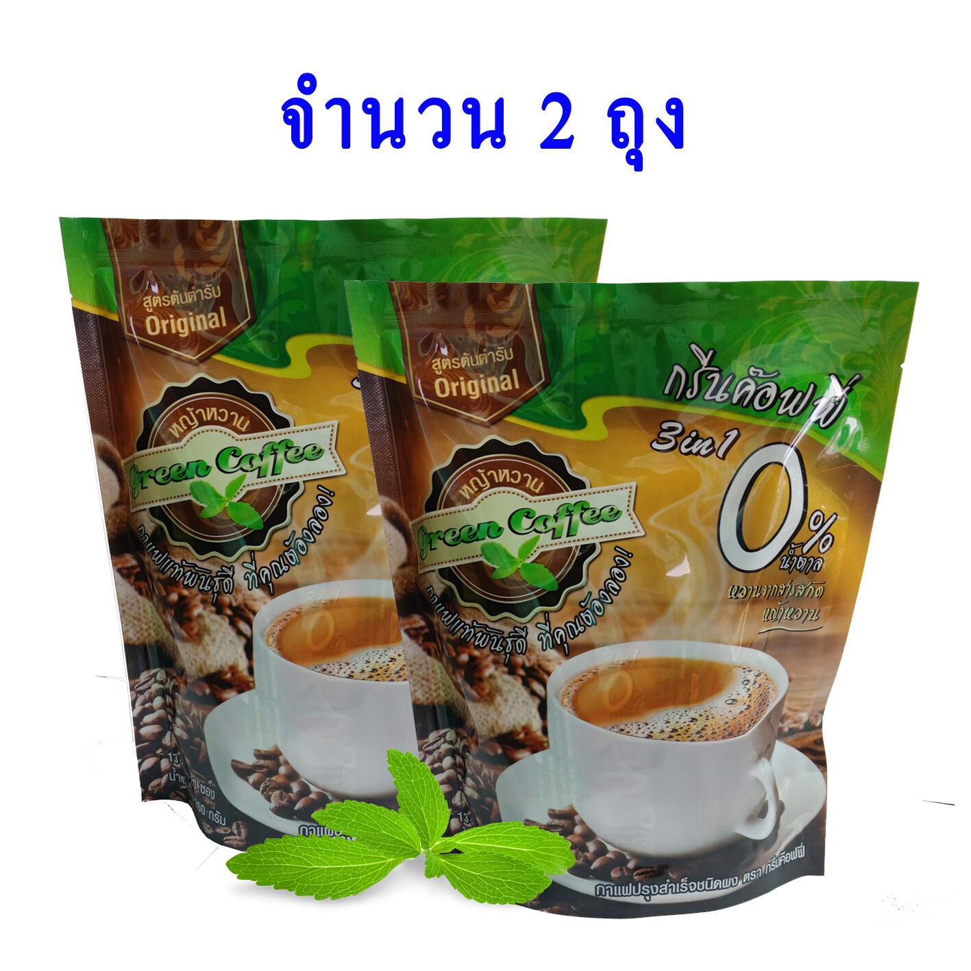 กาแฟหญ้าหวานกรีน ค๊อฟฟี 3 In 1/ 20 ซอง ปราศจากไขมันทราน.