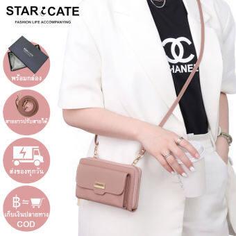 พร้อมส่ง กระเป๋าสตางค์แฟชั้นผู้หญิง ได้พร้อมกล่อง STARCATE-S103 กระเป๋าตังค์ ใบยาว กระเป๋าเงิน มีสะพายข้าง หนังPU ช่องใส่บัตรเยอะ แบบใหม่
