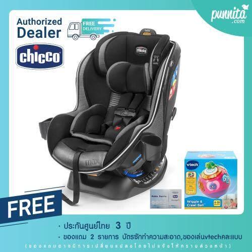 Chicco คาร์ซีท Nextfit Zip Max Car Seat - ประกันศูนย์ไทย แท้100%  พร้อมของเเถมฟรี คละแบบเลือกไม่ได้ [punnita Authorized Dealer].