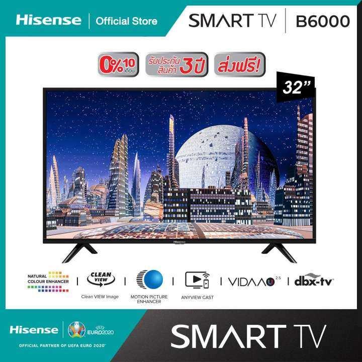 Hisense HD SmartTV  ขนาด 32 นิ้ว รุ่น 32B6000 โมเดล 2019