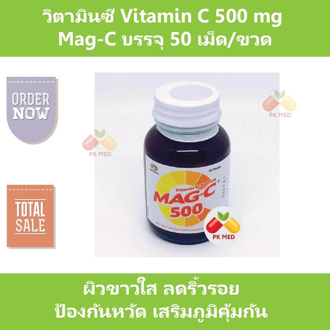 วิตามินซี Vitamin C 500 mg ผิวขาวใส ลดริ้วรอย เสริมภูมิคุ้มกัน Mag-C บรรจุ  50 เม็ด/ขวด