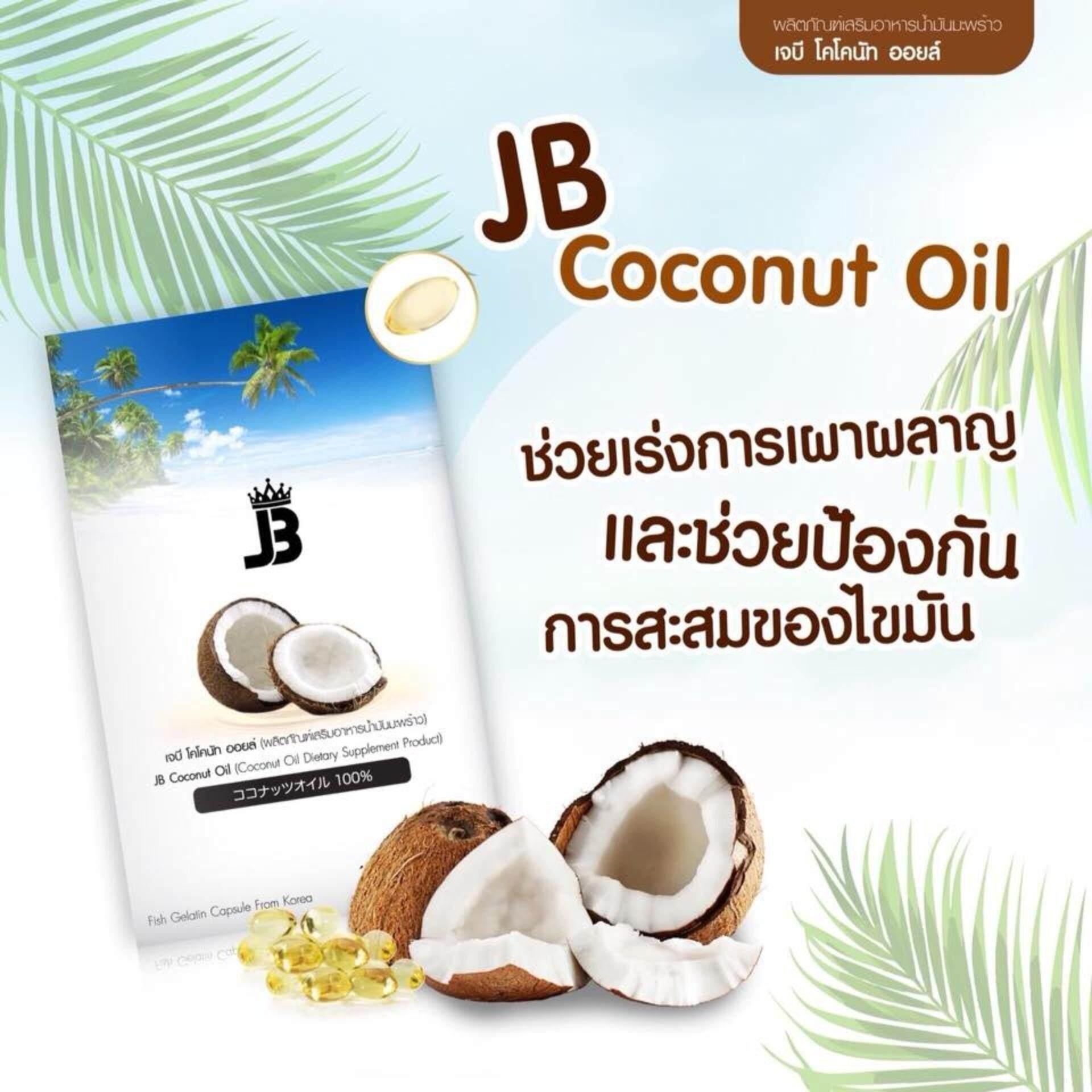 Jb Coconut Oil เจบี โคโคนัท ออยล์ ซอฟล์เจล น้ำมันจากปลา บำรุงผิว บำรุงเส้นผม ขนาด 60 แคปซูล (1 กล่อง) By 168 Thai Shop.