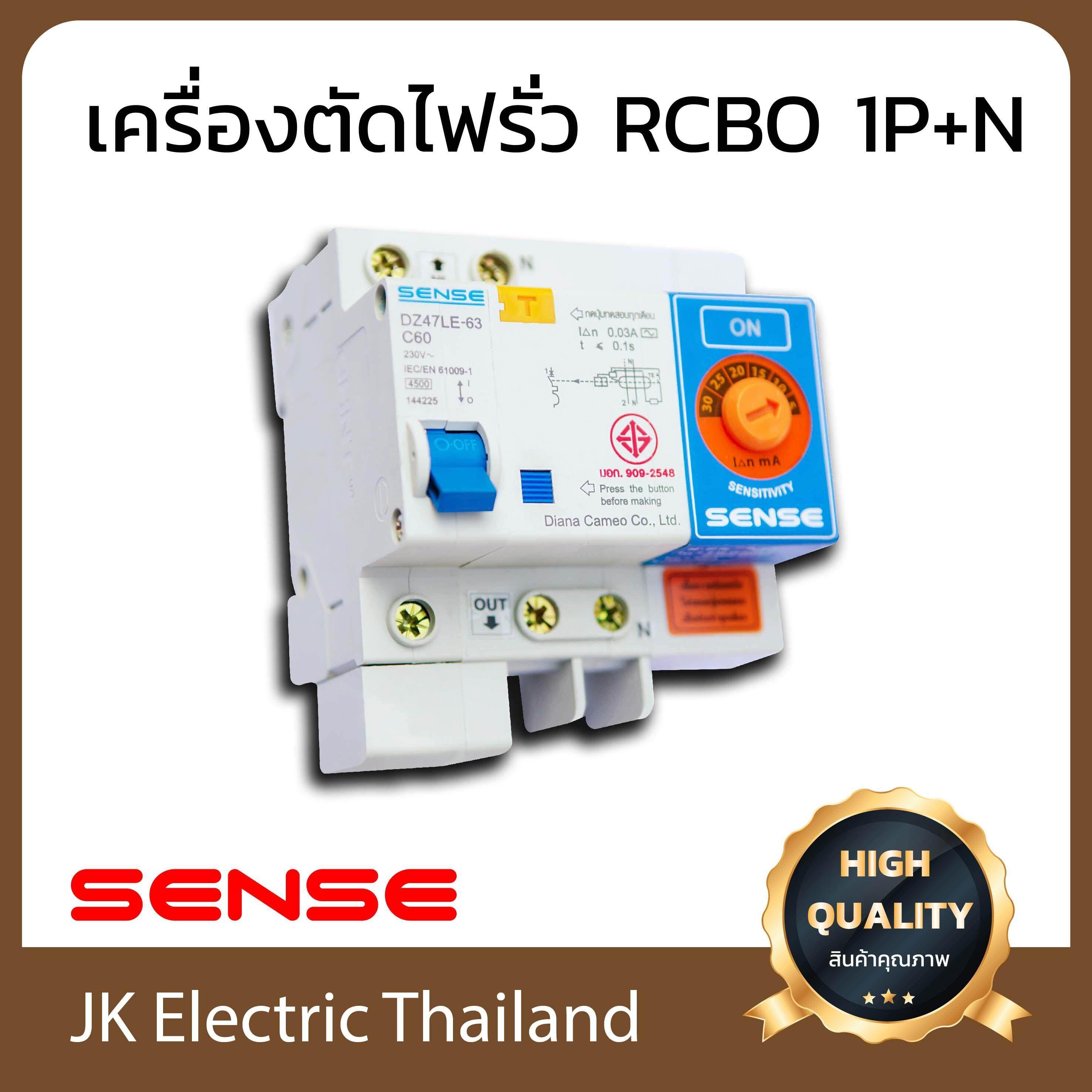 Sense กันดูด เครื่องตัดไฟ เครื่องตัดไฟรั่ว (RCD) เซนส์ ชนิด RCBO 1P+N 6kA รุ่น DZ47LE-63 (เลือกขนาด 50A, 60A ตามต้องการ) ป้องกันไฟดูด ไฟรั่ว ไฟช็อต ใช้ไฟเกิน