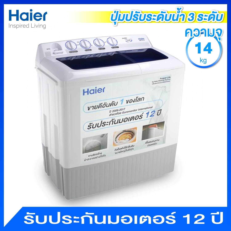 Haier เครื่องซักผ้า 2 ถัง ความจุ 14 กก.รุ่น HWM-T140 OX ราคาย่อมเยาว์