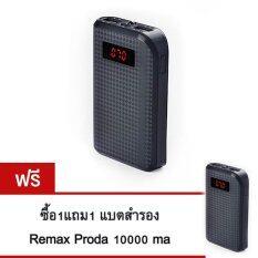 Remax Proda Power bank 10000 mAh - Black (ซื้อ1แถม1)