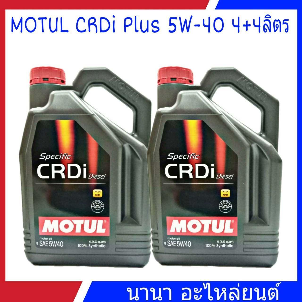 แนะนำ น้ำมันเครื่องดีเซล Motul CRDi Plus 5W-40 โมตุล สังเคราะห์แท้ 4+4ลิตร