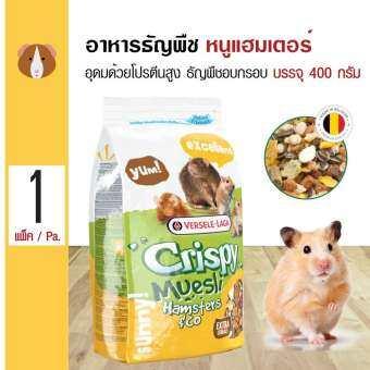 Crispy Muesli Hamster อาหารหนูแฮมสเตอร์ อุดมด้วยโปรตีนสูง ธัญพืชอบกรอบ สำหรับหนูแฮมสเตอร์ (400 กรัม/ถุง)-