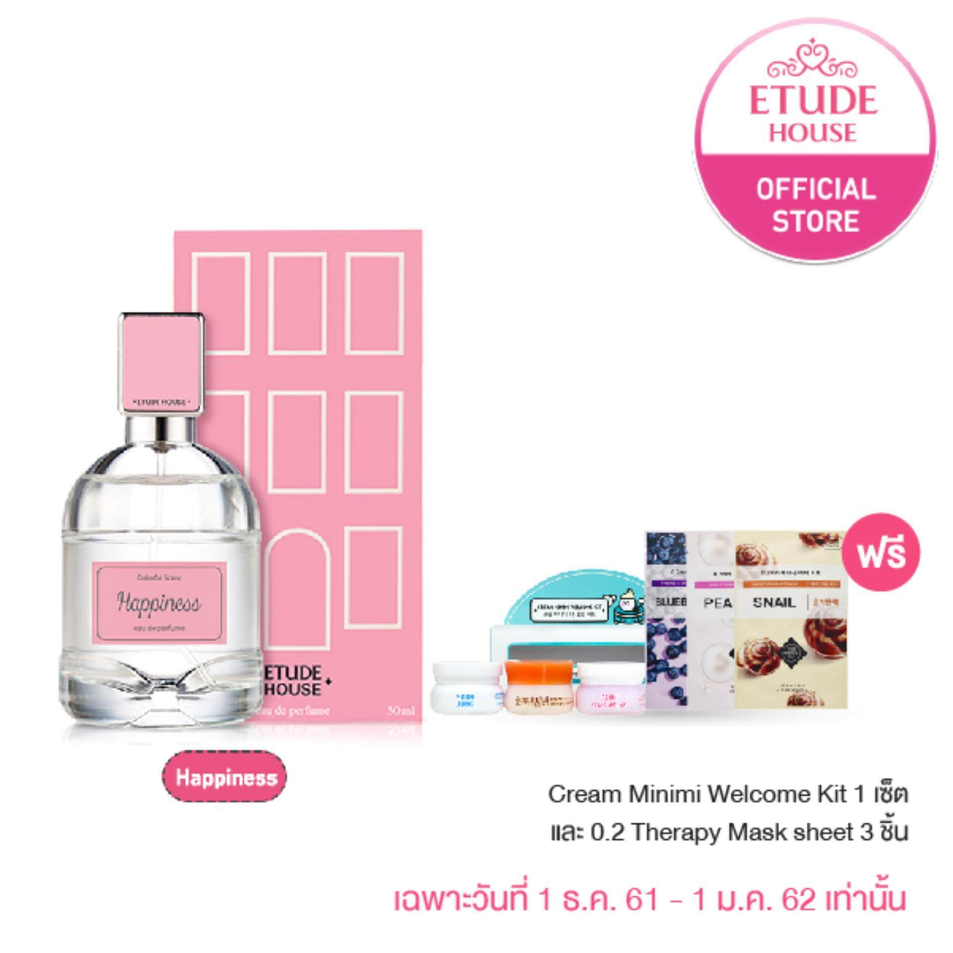 ETUDE HOUSE Colorful Scent Perfume #Sweet (50 ml) [Perfume Event]