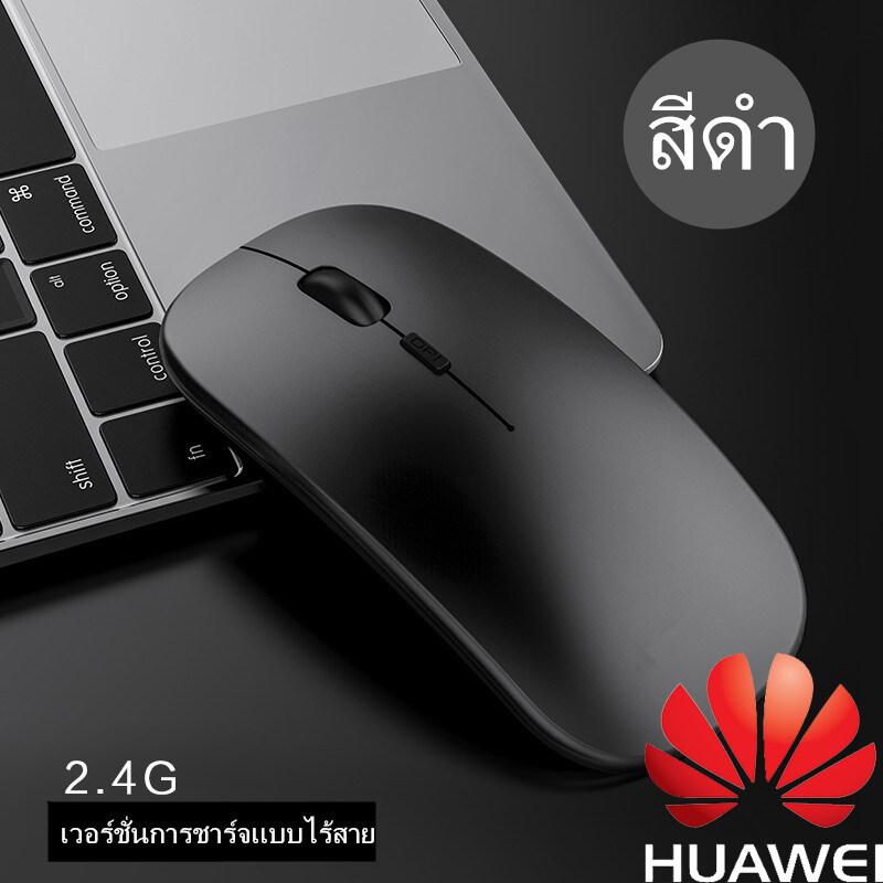 Sky-Thin Wireless Mouse เมาส์ไร้เสียงเมาส์ไร้สายเมาส์ไร้สายไร้เสียงชาร์จแบต เมาส์บลูทู ธ ไร้สายเม้าส์สำหรับชาร์จที่ชาร์จไฟได้บางเฉียบเงียบergonomic Optical Usb Computer Mouse Without Battery For Apple Mac Pc.