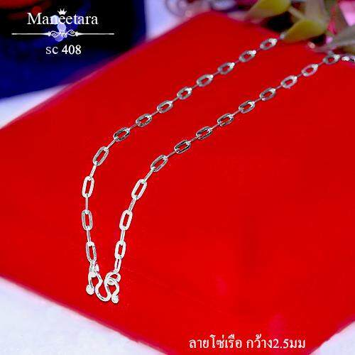 Image 3 for สร้อยคอเงินแท้ ลายโซ่เรือเล็ก หนา 2.5 มม. ยาว 14, 16, 18, 20, 22, 24 นิ้ว 925 Sterling Silver Long Cable Hammered Chain : มณีธารา MT Jewelry (sc408)