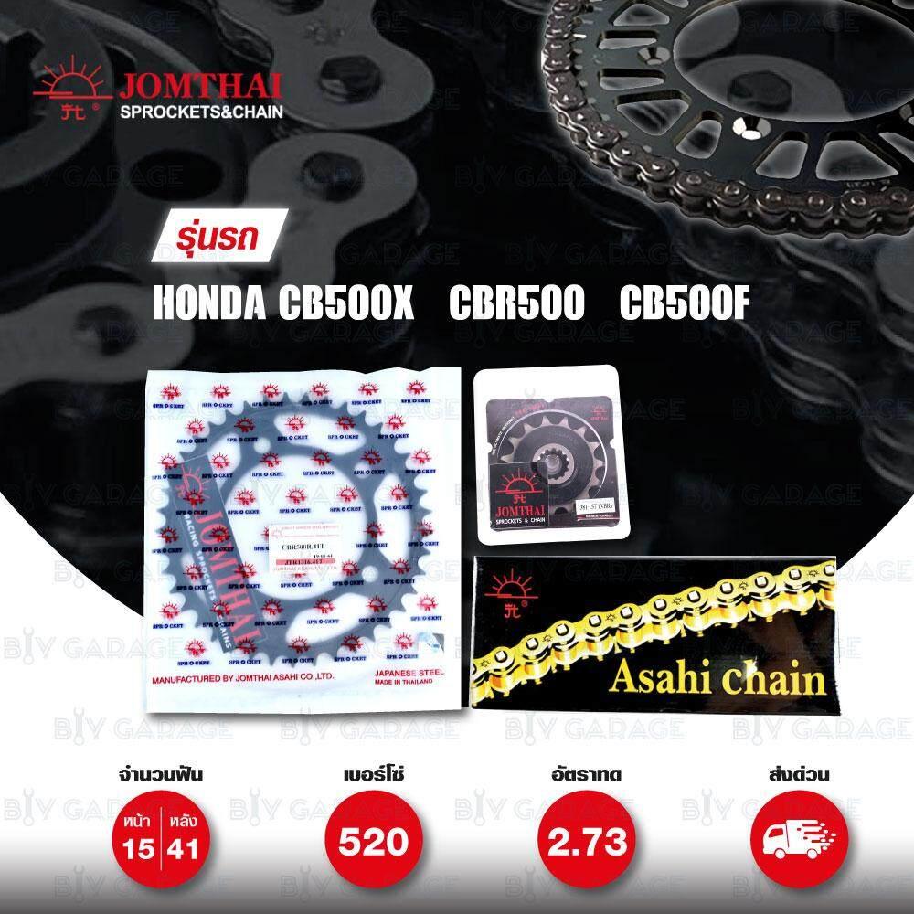 JOMTHAI ชุดโซ่สเตอร์ Pro Series โซ่ X-ring สีเหล็กติดรถ และ สเตอร์สีดำ ใช้สำหรับมอเตอร์ไซค์ Honda CB500X / CBR500 / CB500F [15/41]
