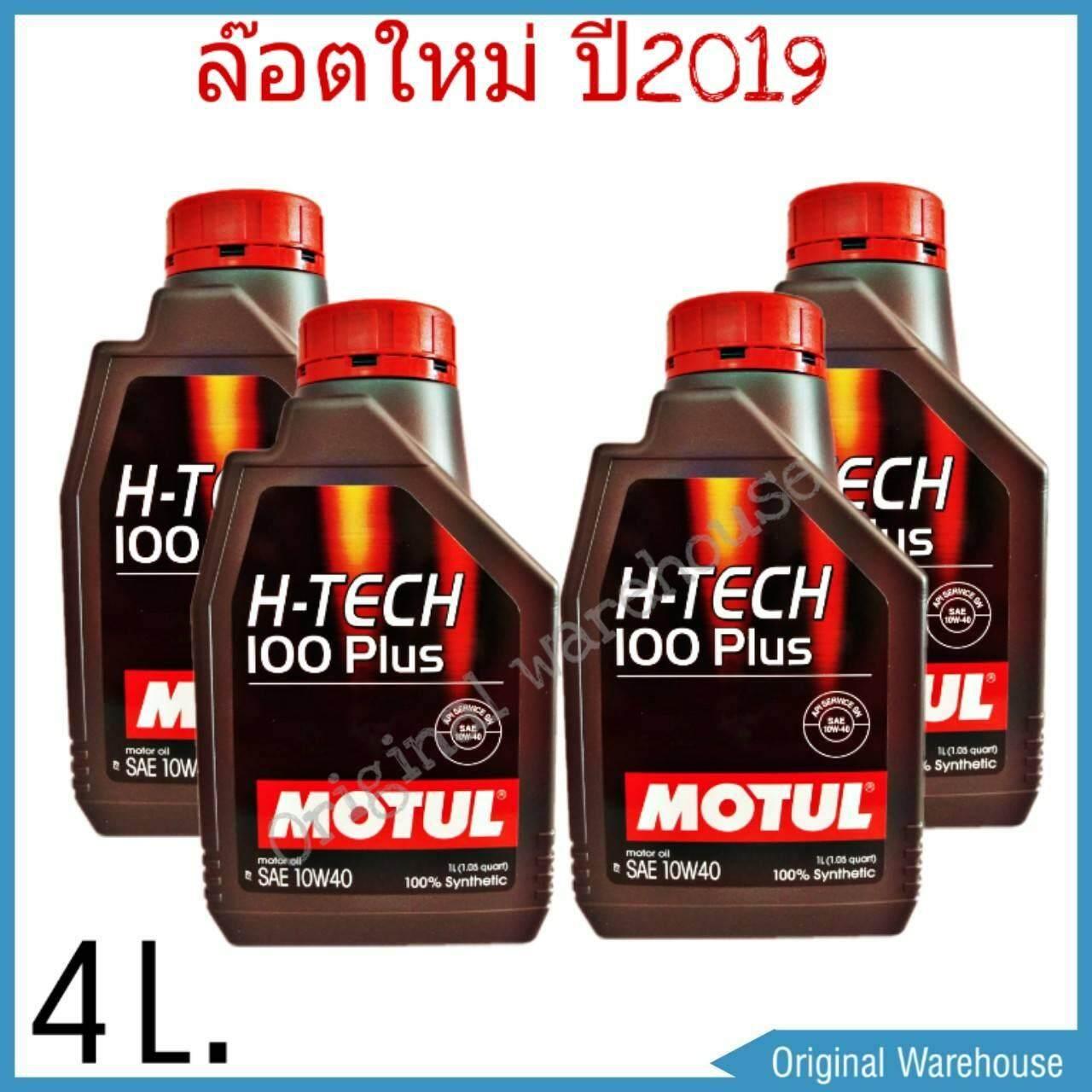 รีวิว น้ำมันเครื่อง MOTUL 10W-40 4ลิตร H-TECH 100 PLUS น้ำมันเครื่องยนต์เบนซิน สังเคราะห์แท้ 100% ( 1L.x4ขวด )