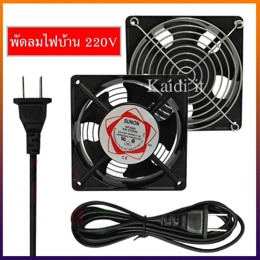 พัดลมระบายอากาศ แบบใช้ไฟบ้าน 220-240 V พัดไห้ความเย็น ขนาด 12cm พัดลมตู้ Rack พัดลม Ac Sunon.