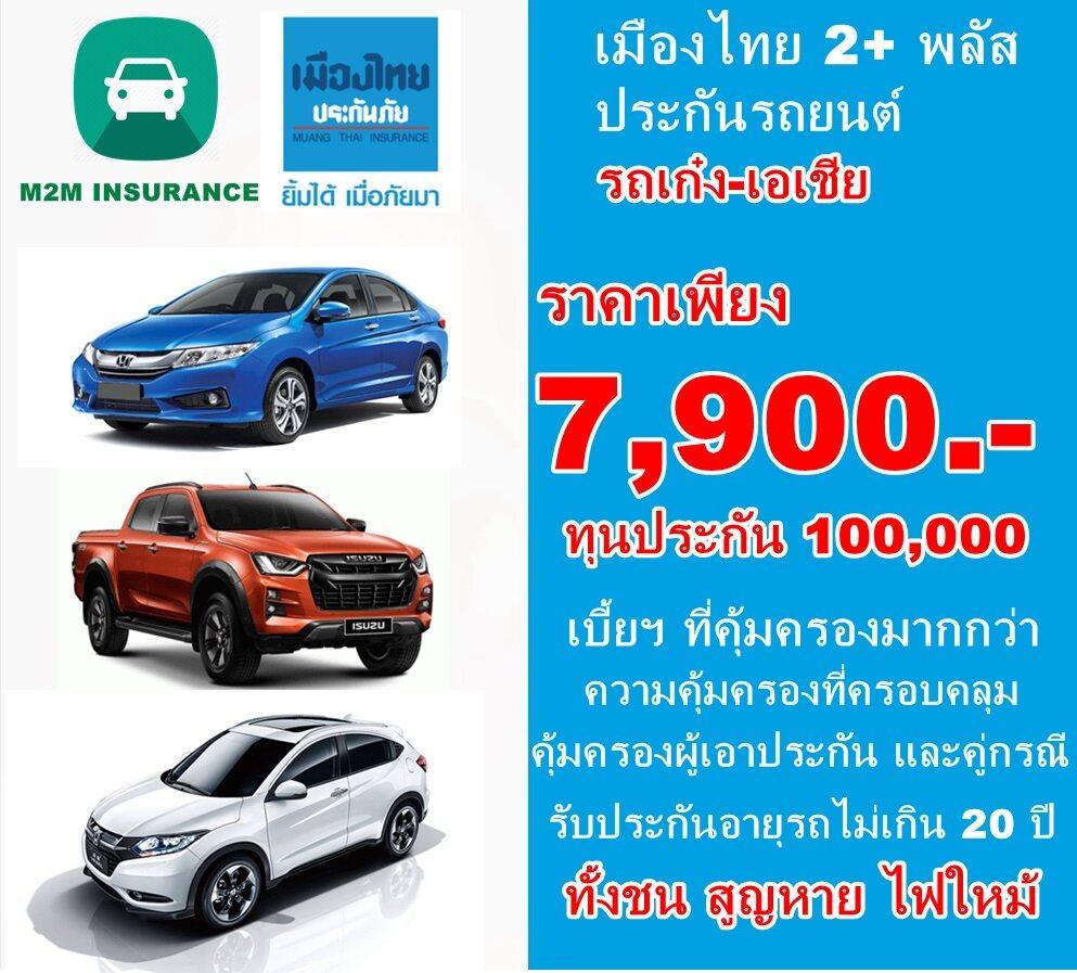 ประกันภัย ประกันภัยรถยนต์ เมืองไทยประเภท 2+พลัส (รถเก๋ง เอเชีย กระบะ4ประตู) ทุนประกัน 100,000 เบี้ยถูก คุ้มครองจริง 1 ปี