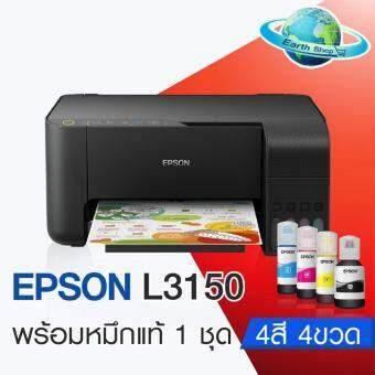 การส่งเสริม Epson L3150 EcoTank Wi-Fi All-in-One Ink Tank