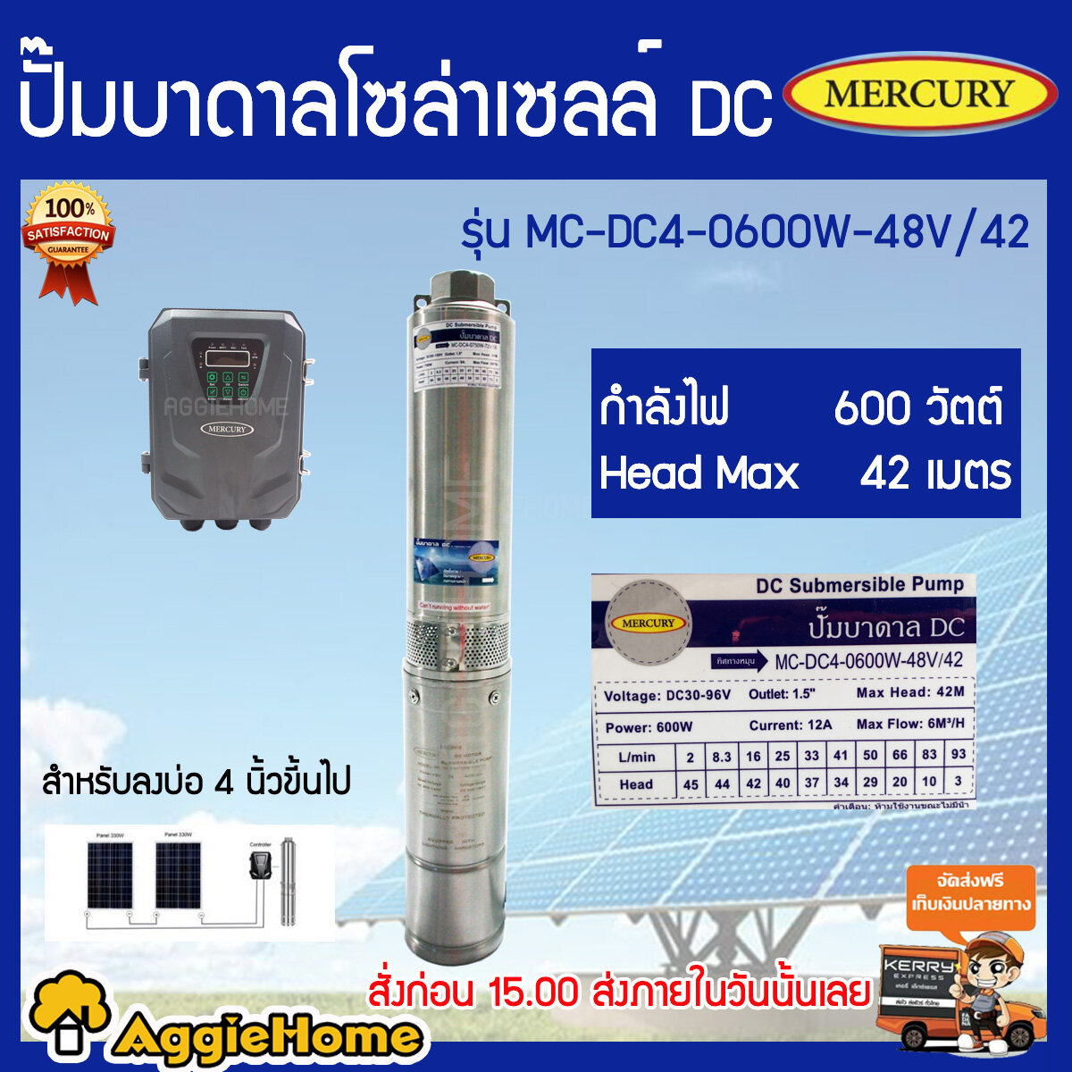 MERCURY ปั้มบาดาล DC600วัตต์ ลงบ่อ 4 นิ้ว รุ่น MC-DC4-0600W-48V/42 ท่ออก1.5 นิ้ว บัสเลส จัดส่งฟรีKERRY