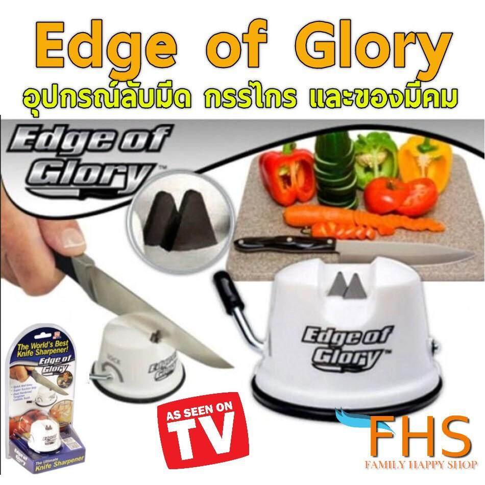 Fhs Edge Of Glory Knife Sharpener อุปกรณ์ลับมีด กรรไกร และของมีคม ใช่ง่ายคมเหมือนใหม่ในไม่กี่วินาที By Special Price.