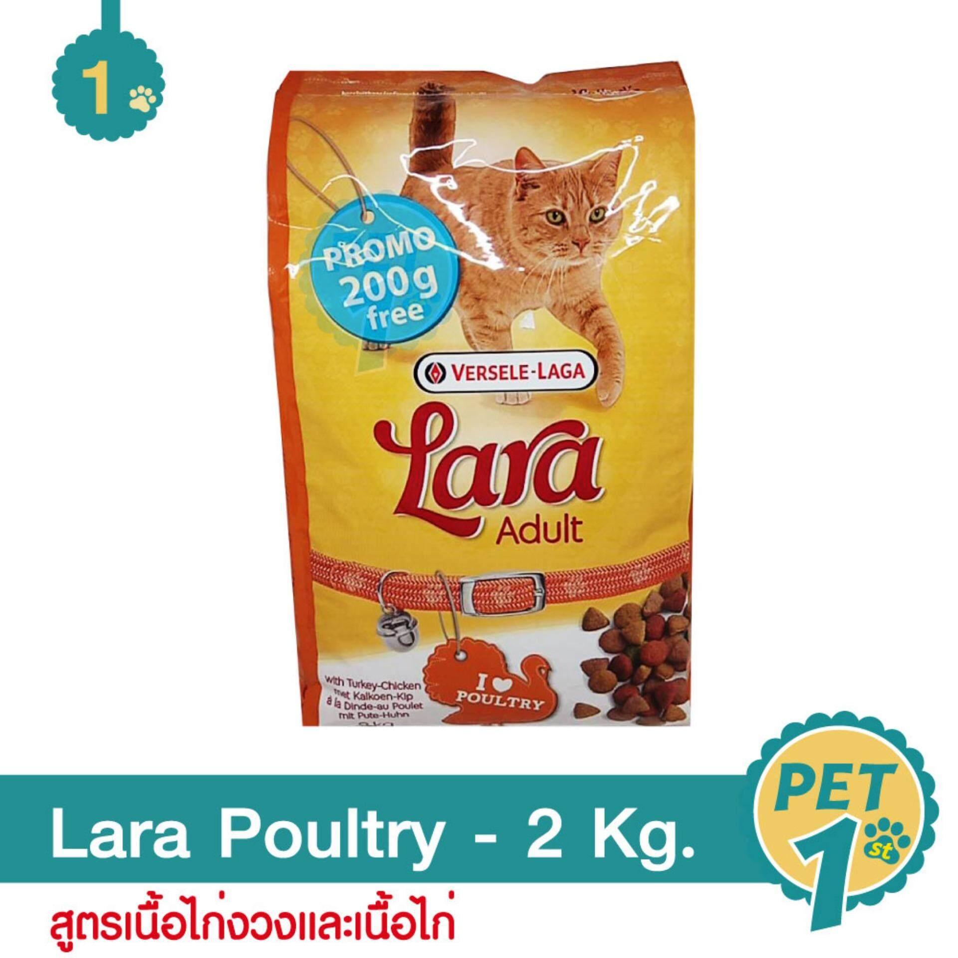Lara Poultry อาหารสำหรับสำหรับแมวโต สูตรเนื้อไก่งวงและเนื้อไก่ 2 Kg. By Pet First.