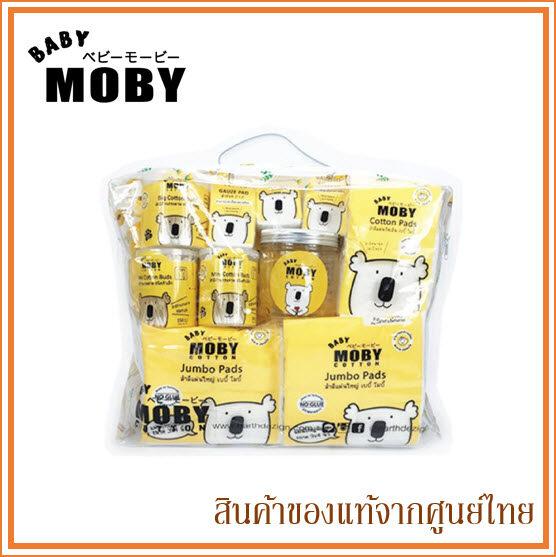 Baby Moby เซตกระเป๋าสำลีสำหรับเด็กแรกเกิด ชุดเยี่ยมคลอด Newborn Essentials Gift Bag