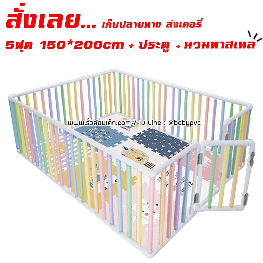 ซื้อที่ไหน [[แบบแผง]] คอกเด็ก+ประตู 5ฟุต 150x200cm สูง 60cm + ✨นวมซี่สีพาสเทล ส่งเคอรี่