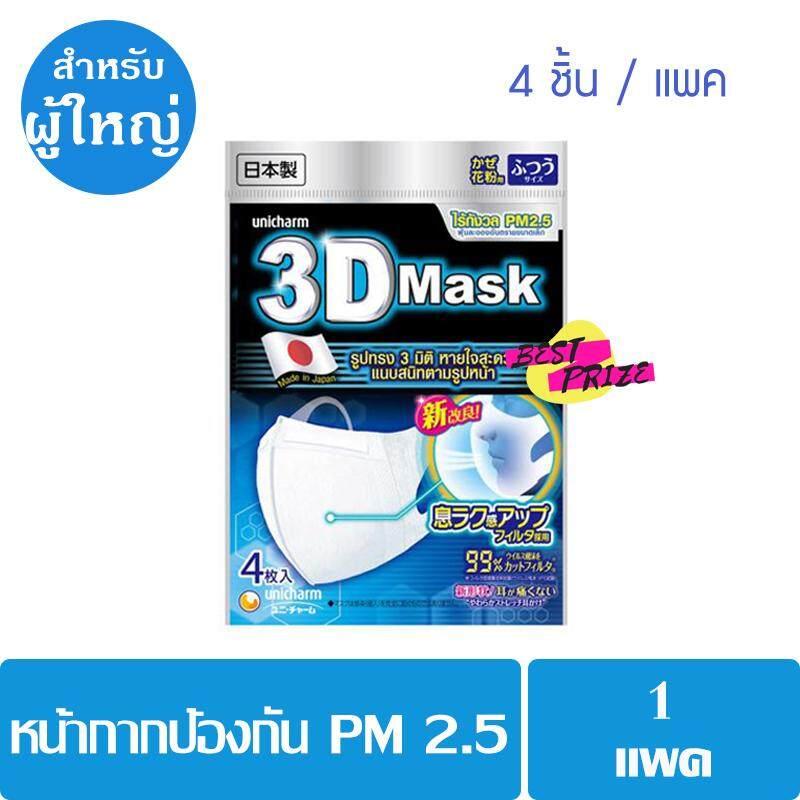 Unicharm 3d Mask หน้ากากป้องกัน Pm2.5 สำหรับผู้ใหญ่ ของแท้จากญี่ปุ่น 1แพค มี 4 ชิ้น (1แพค) By Bestprize.