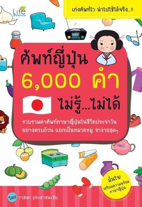 ศัพท์ญี่ปุ่น 6000 คำไม่รู้ไม่ได้ By Black Heart Shop.
