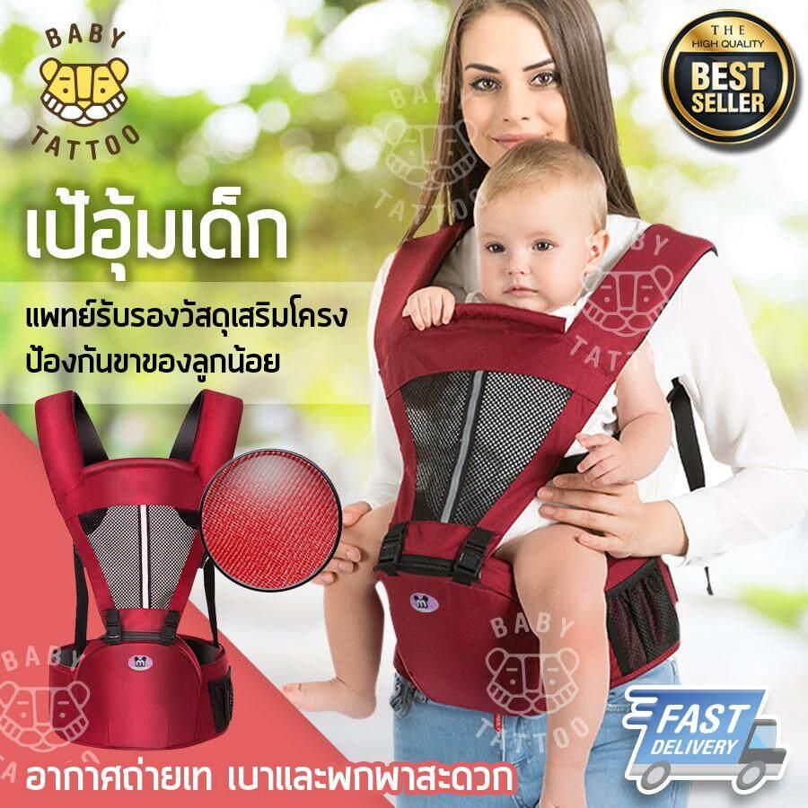 เป้อุ้มเด็กนั่ง Hip seat 2 in 1 สะพายหน้า-หลัง ให้ลูกน้อยนั่งสบาย BABY TATTOO