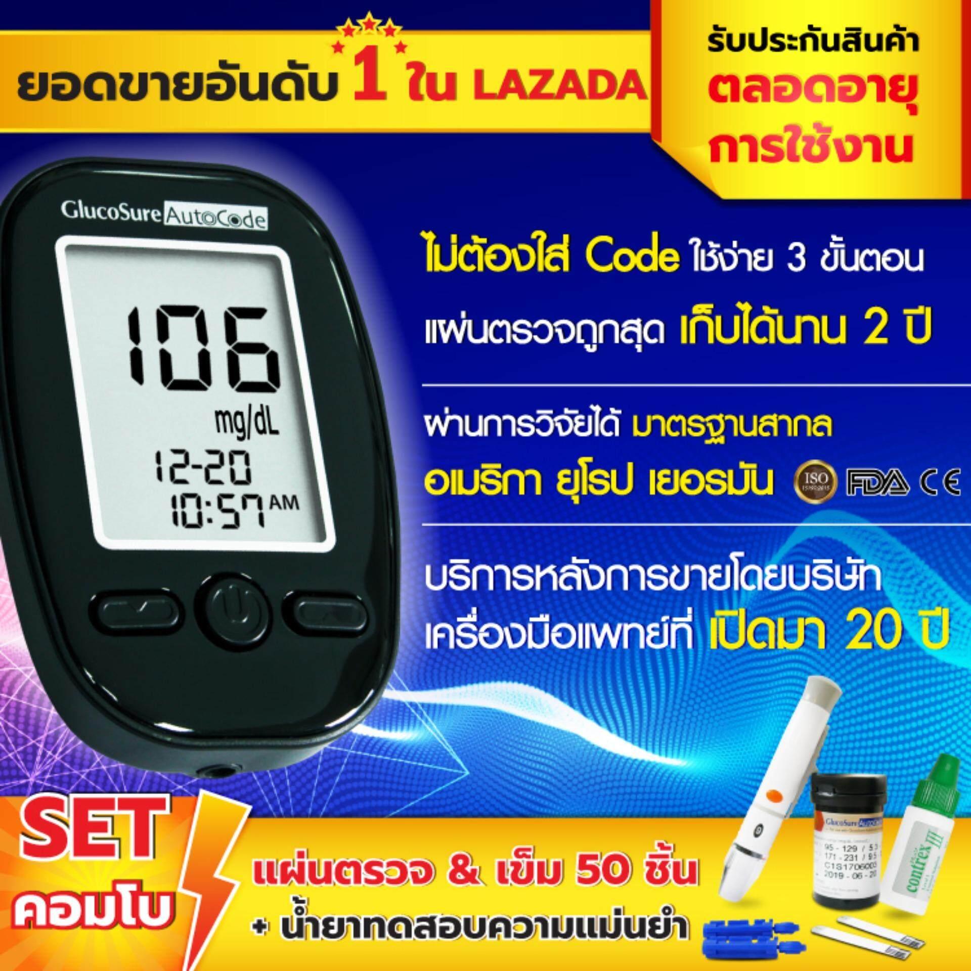 Glucosure Autocode Blood Glucose Meter เครื่องวัดน้ำตาลในเลือด เครื่องตรวจน้ำตาล เครื่องตรวจเบาหวาน (แผ่นตรวจ 50 ชิ้น และ เข็ม 50 ชิ้น) By Healthmart Online.