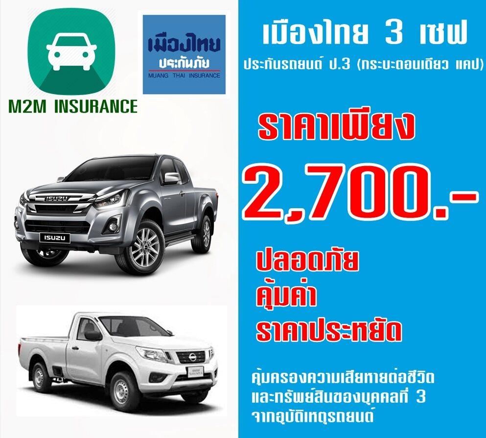 ประกันภัย ประกันภัยรถยนต์ ประกันป.3 เมืองไทยประเภท 3 Save (รถกระบะ ตอนเดียว ,แคป ) เบี้ยถูก รับประกันคุ้มครองจริง 1 ปี