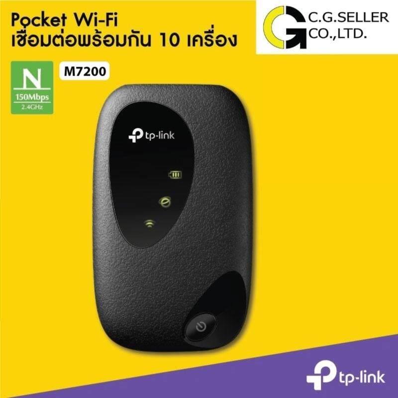 Tp-Link M7200 ส่งkerry ประกันศูนย์ 1 ปี  เร้าเตอร์ใส่ซิม(แบบพกพา) Pocket Wi-Fi 3g/4g Router.