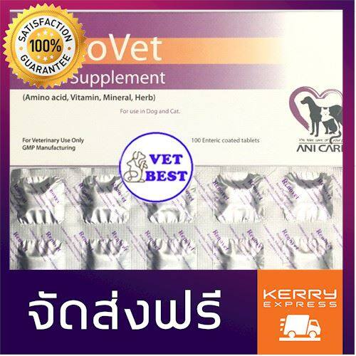 [กล่อง 100 เม็ด] Renovet รีโนเวท บำรุงไตสุนัข บำรุงไตแมว (หมดอายุ 03/2021) Free Shipping.