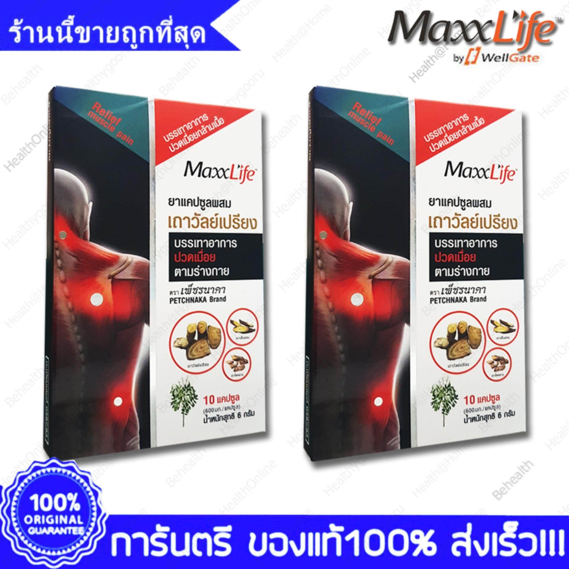 Maxxlife Petchnaka Derris Scandens เถาวัลย์เปรียง ตรา เพชรนาคา ปวดเมื่อยตามร่างกาย 10 แคปซูล(capsules) X 2 กล่อง(boxs) By Health@home.
