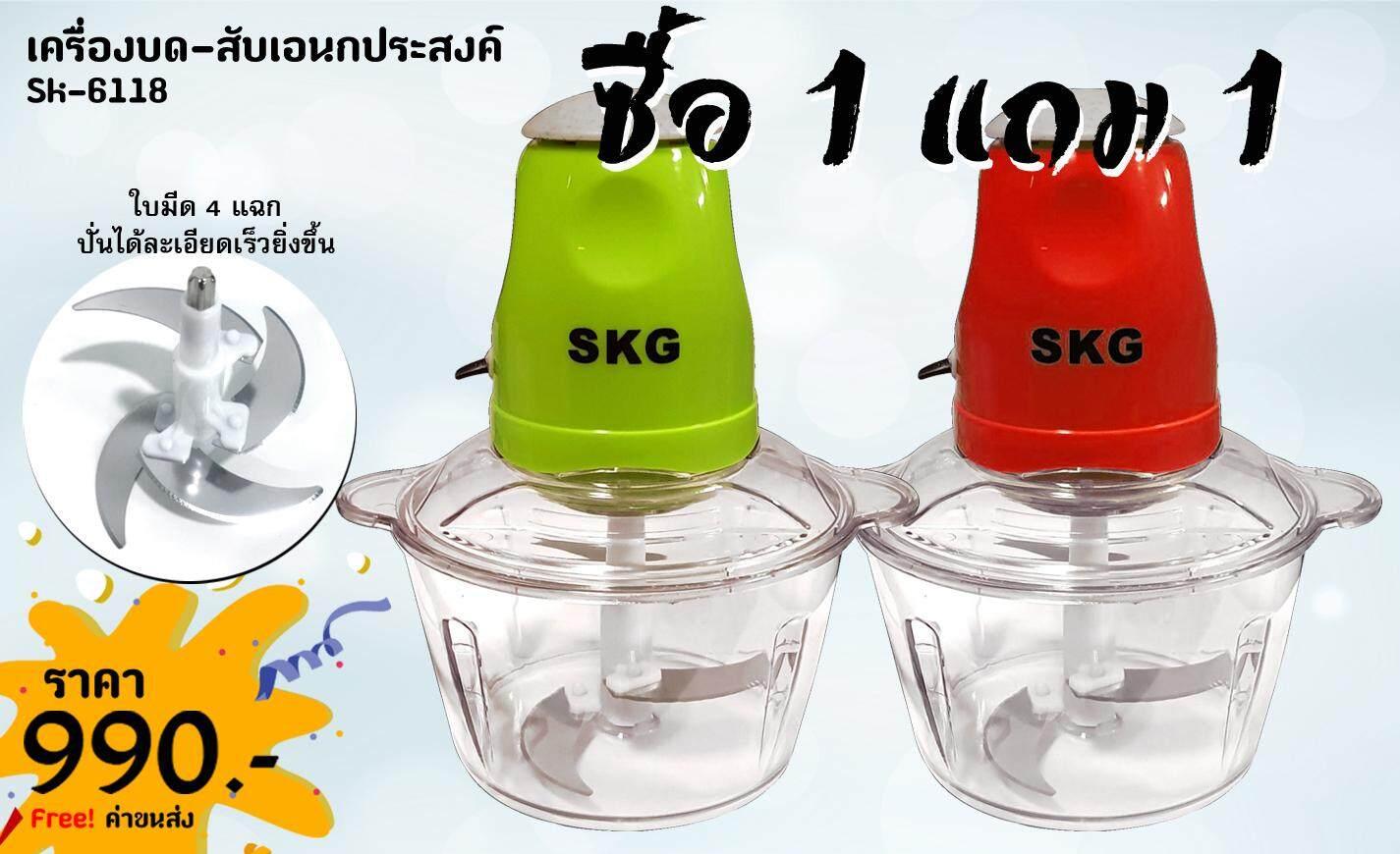 ซื้อ 1 แถม 1 เครื่อง -เครื่องบดสับอเนกประสงค์ SKG รุ่น SK-6618