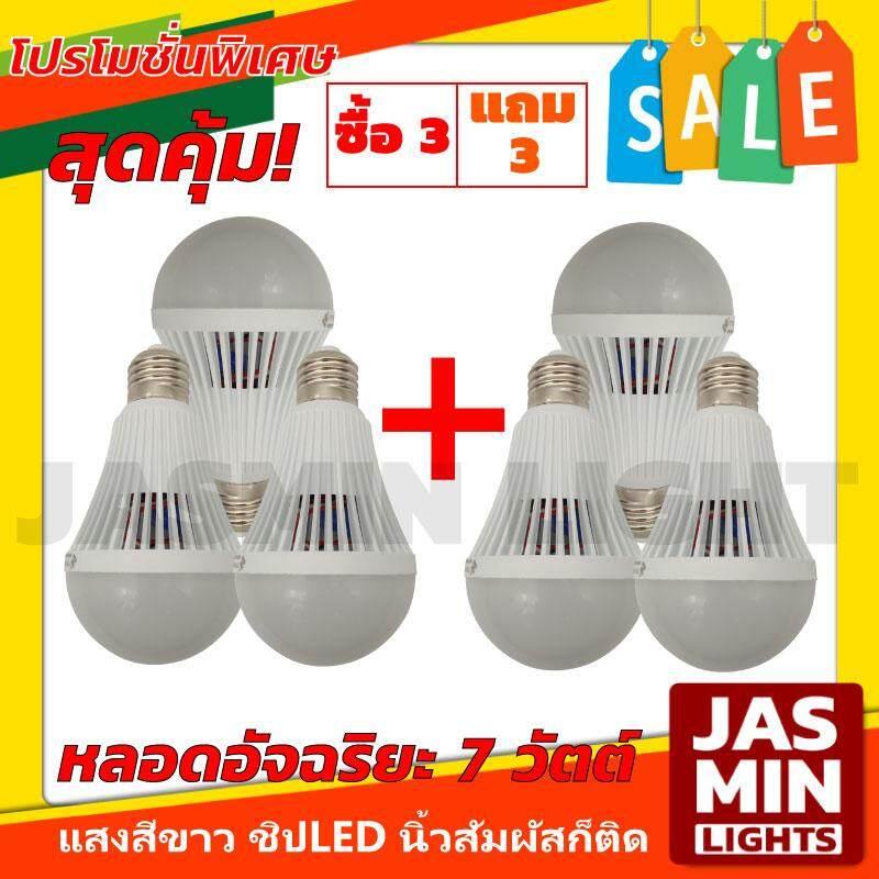 Jasmin Lights หลอดอัจฉริยะ 7 วัตต์ โปรสุดคุ้ม ซื้อ 3 หลอด แถมฟรี 3 หลอด ชิปled (แสงสีขาว) ขั้วเกลียวe27 ชาร์จพลังงานกับไฟบ้าน วัสดุคงทน แพ็ค 1 ชุด By Jasmin Lights