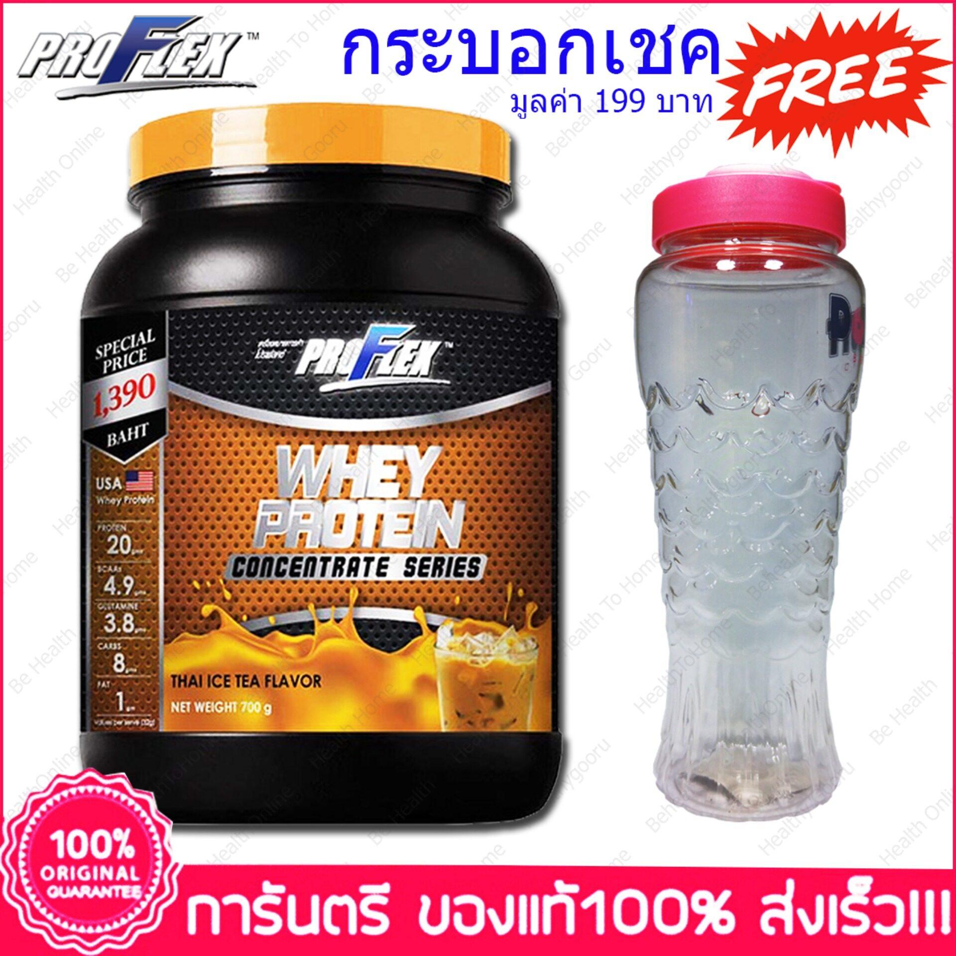โปรเฟล็กซ์ เวย์ โปรตีน คอนเซนเทรต ชาไทย เพิ่มกล้ามเนื้อ ช่วยลดน้ำหนัก Proflex Whey Protein Concentrate Thai Tea 700 g. X 1 กระป๋อง(Bottles) Free กระบอกเชค(Shaker) 199 Bath