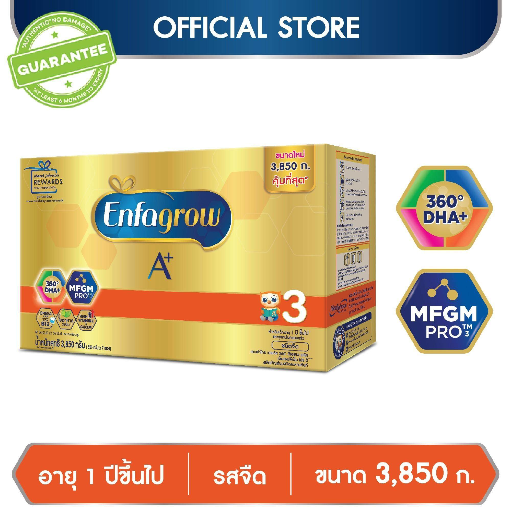 เอนฟาโกร เอพลัส สูตร 3 รสจืด นมผง สำหรับ เด็ก 3850 กรัม By Lazada Retail Enfagrow.