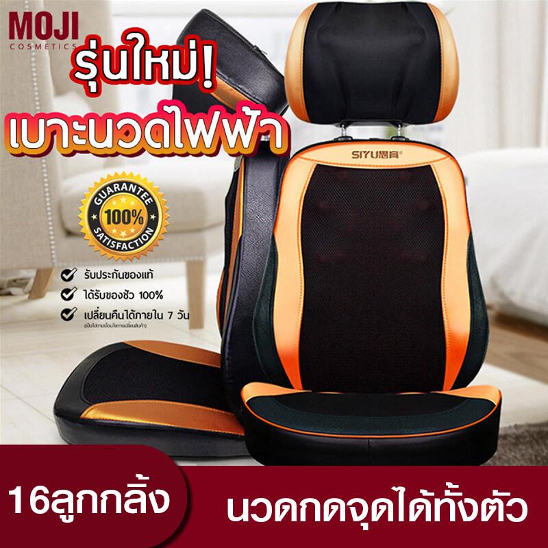 Moji เครื่องนวดไฟฟ้า เก้าอี้นวดไฟฟ้า เครื่องนวดหลัง เบาะนวดไฟฟ้า Electric Massage Machine Chair.