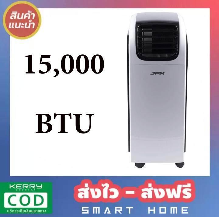 Promotion แอร์เคลื่อนที่ JPX 15,000 BTU รุ่น PC44-AMK