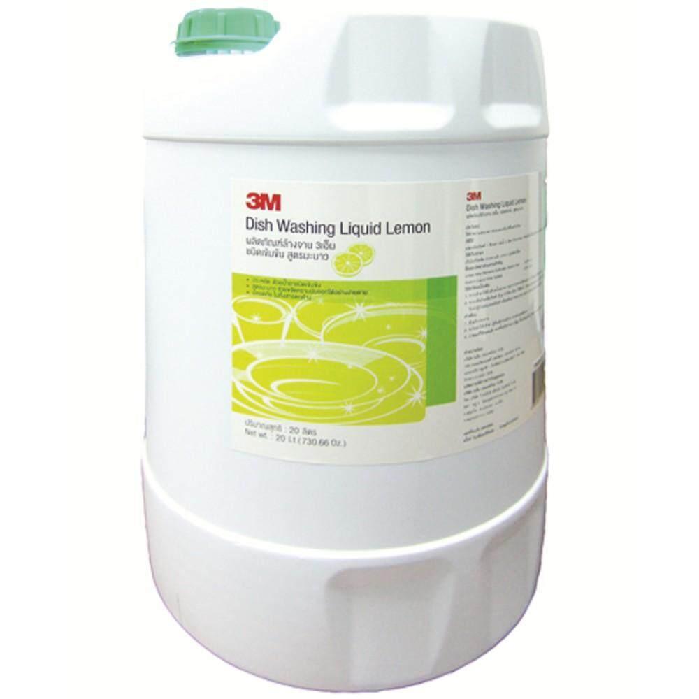 [โปรแรง] น้ํายาล้างจาน 3เอ็ม ผลิตภัณฑ์ล้างจาน ชนิดเข้มข้น สูตรมะนาว ขนาด 20 ลิตร ล้างจาน ส่งฟรี.