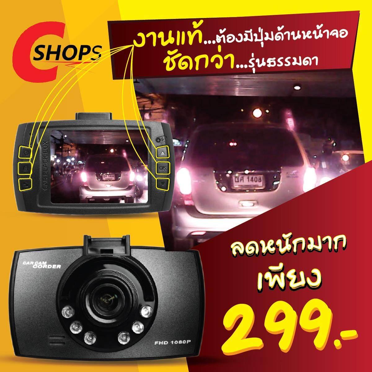 การันตียอดขายดีที่สุด มีรีวิวให้ดู กล้องติดรถยนต์ G30Pro ของแท้ต้องปุ่มอยู่หน้าจอเท่านั้น โปรดระวังของลอกเลียนแบบ เก็บปลายทางได้ ส่งฟรีทั่วประเทศ  - 43435ea97fd1b980b8ca468e2caf530d - กล้องติดรถยนต์หน้า-หลัง Super Full HD PlatinumII Dual ตอนกลางคืน – กล้องหลัง