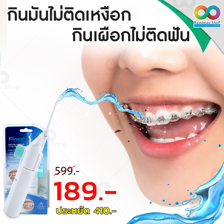 Rainbeau อุปกรณ์ทำความสะอาดฟัน เครื่องพ่นน้ำ ผลิตภัณฑ์ดูแลช่องปาก Power Floss ไหมขัดฟันพลังน้ำ ดูแลช่องปาก ขจัดเศษอาหารตามซอกฟัน ให้สะอาดหมดจด เหมาะสำหรับผู้ที่จัดฟัน ไม่ทำร้ายรากฟัน ใช้งานง่าย จำนวน 1 ชิ้น.