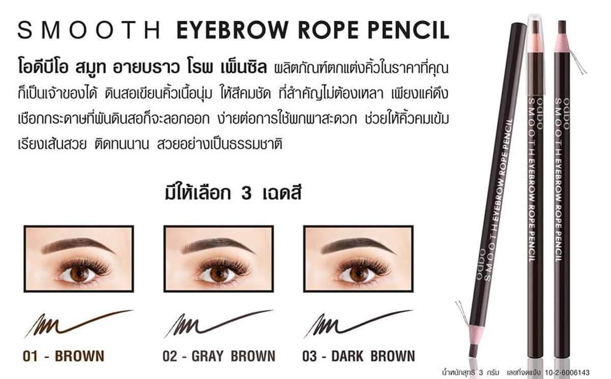 odbo โอดีบีโอ สมูท อายบราว โรพ เพ็นซิล ดินสอเขียนคิ้ว คิ้วเชือก Smooth eyebrow rope pencil OD763