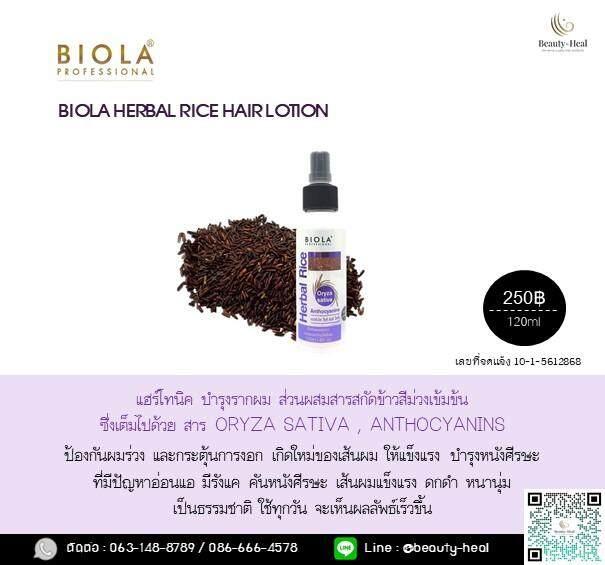 Biola Herbal Rice Hair Lotion 120ml. สเปรย์ข้าวสังข์หยด B สูตรป้องกันผมหลุดร่วง บำรุงผมงอกใหม่ให้แข็งแรง