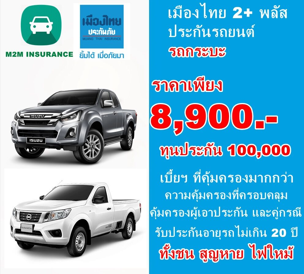 ประกันภัย ประกันภัยรถยนต์ เมืองไทยประเภท 2+ พลัส (รถกระบะ) ทุนประกัน 100,000 เบี้ยถูก คุ้มครองจริง 1 ปี